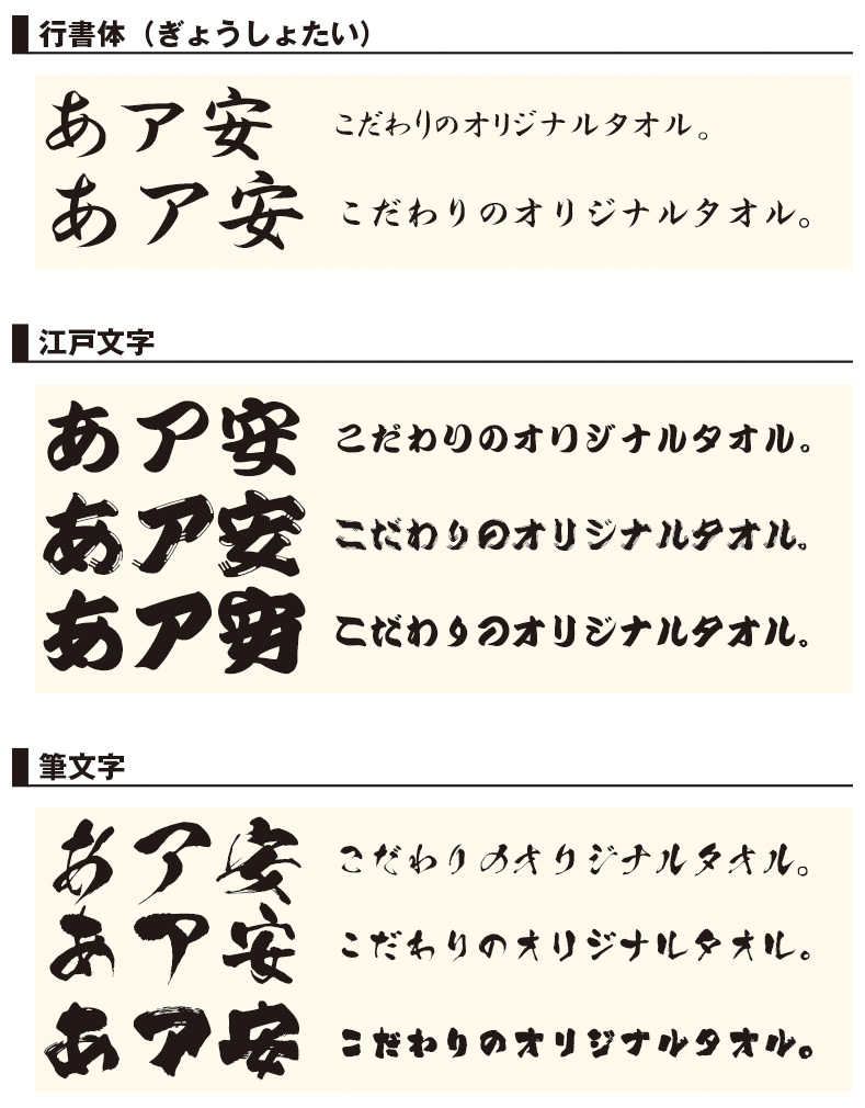 江戸 文字 フォント